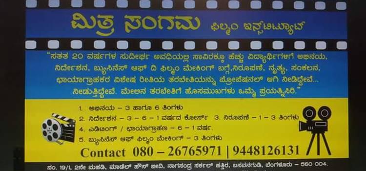 Mitrasangama Film Institue-Basavanagudi-8649.jpeg